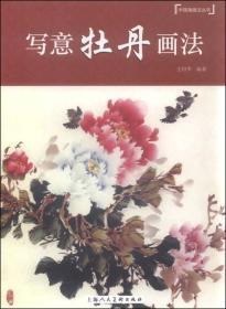 新书--中国画画法丛书:写意牡丹画法