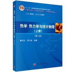 """热学、热力学与统计物理(上册 第二版)/""""十二五""""普通高等教育本科国家级规划教材"""
