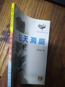 区域人群文化丛书:钻天洞庭 近全品