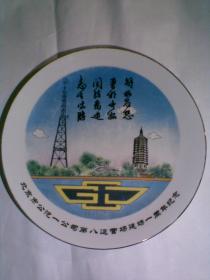 北京市公汽一公司第八运营场建厂一周年纪念(瓷盘一个)
