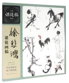徐悲鴻課徒畫稿