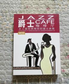 爵士咖啡厅JAZZ.CAFE.〈CD〉三张