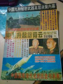 中国升起蘑菇云内幕纪实历史揭秘  下(D1)