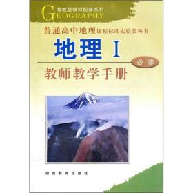 普通高中课程标准实验教科书:地理1(必修)(教师教学手册)
