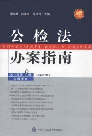 公检法办案指南(2014年第9辑·总第177辑)/、