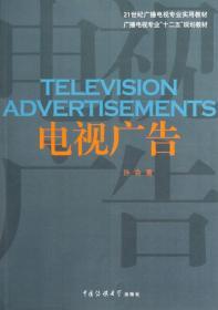 电视广告/21世纪广播电视专业实用教材