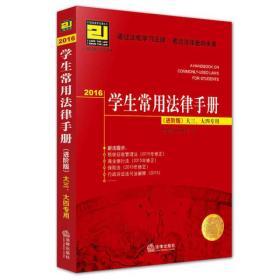 2016学生常用法律手册(进阶版)大三、大四专用