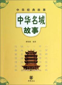 中华经典故事:中华名城故事
