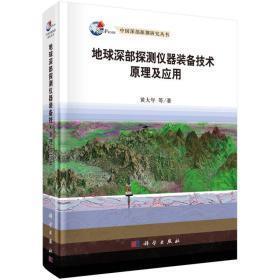 地球深部探测仪器装备技术原理及应用