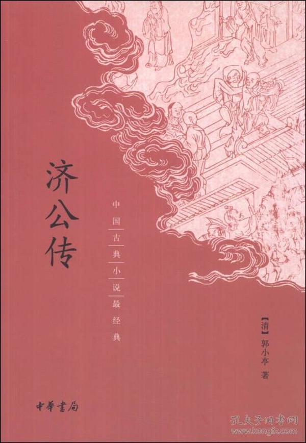 济公传-中国古典小说最经典