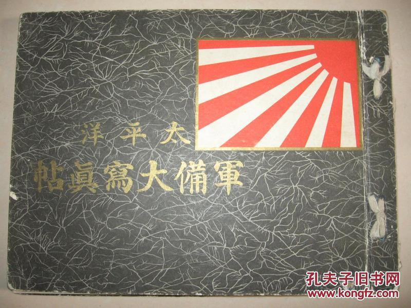 日本侵华画册 1934年《太平洋军备大写真帖》