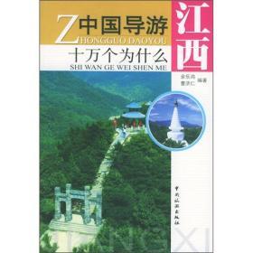 中国导游十万个为什么:江西