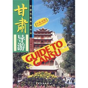 中国名胜导游丛书-甘肃导游