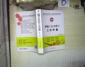 新编工会女职工工作手册 .  。