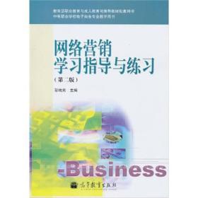 网络营销学习指导与练习(第2版)