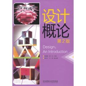 设计概论 专著 Design: an introduction 杨晓旗,黄虹主编 eng she ji gai lun