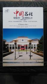 中国名校 憧憬季.系列明信片(一盒22张)