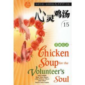 心灵鸡汤:美丽心灵