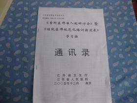 江苏省继续医学教育项目《专科医师准入制》暨《住院医师规范化培训新进展》