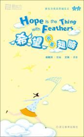 新东方·希望长着翅膀(初级)