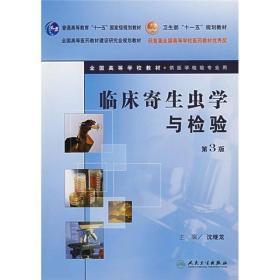臨床寄生蟲學與檢驗(供醫學檢驗專業用)(第3版)