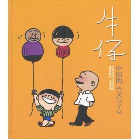 牛仔:生活・爱情・幽默-世界系列连环画漫画名著丛书1,2,3,4,+摩登姑娘(5本合售)