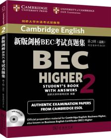 新版剑桥BEC考试真题集·第2辑:高级