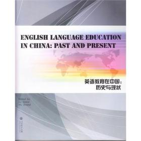 English Lanuage Education in China: Past and Present (英语教育在中国:历史与现状)