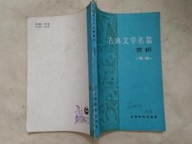 古典文学名篇赏析 续篇