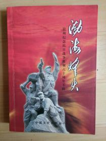 渤海烽火/滨州文史
