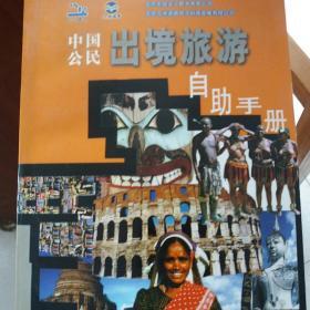 中国公民出境旅游
