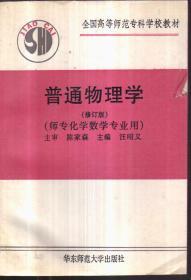 普通物理学(师专化学数学专业用 修订版)