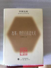 改革:我们正在过大关 中国文库(一版一印 布面精装 仅印500册)x44 sbg3下2