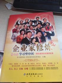 企业家修炼:第七届学习型中国-世纪成功论坛演讲实录