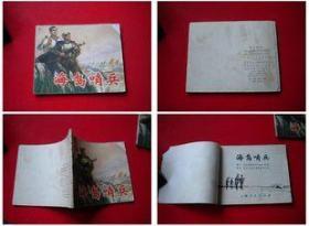 《海岛哨兵》,上海1974.1一版一印200万册,2403号,连环画