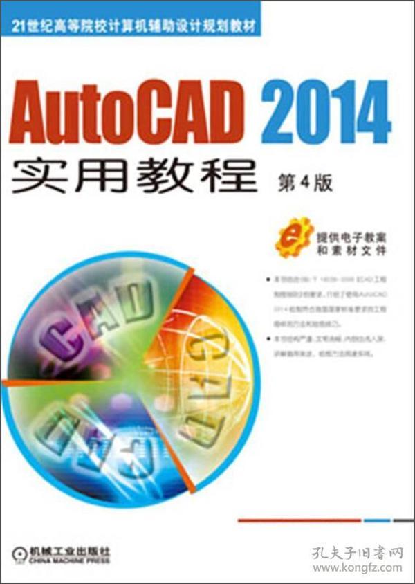 9787111435945-R3-AutoCAD 2014实用教程