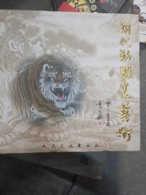 胡代勋国画艺术百猫图长卷