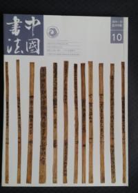 中国书法(2014年第10期总258期)