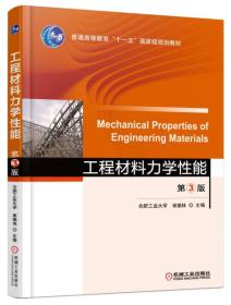工程材料力学性能