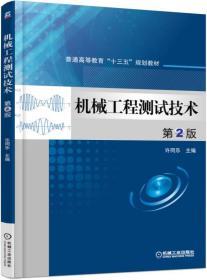 机械工程测试技术(第2版)