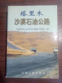 塔里木沙漠石油公路