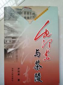 毛泽东与茶陵