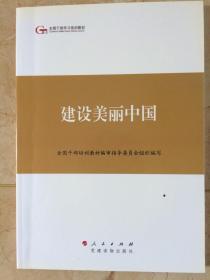 全国干部学习培训教材——建设美丽中国