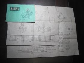 1959年《新农具图选 水利.排灌工具(上)》三张大图完好