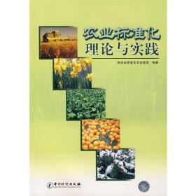 农业标准化理论与实践