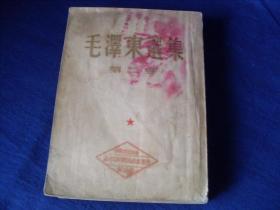 (包邮)1952年一版一印《毛泽东选集》(第二卷)