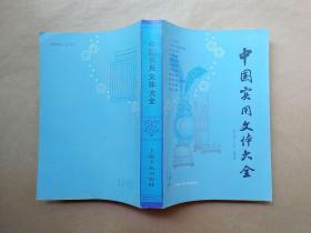 中国实用文体大全 (1984年1版1印)
