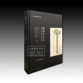 《临朐西朱封—山东龙山文化墓葬的发掘与研究》