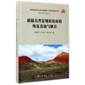新疆耆盆地原始面貌恢复及油气赋存