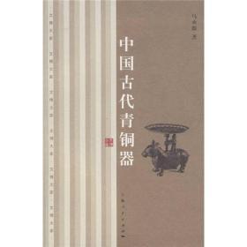 中国古代青铜器:文博大家